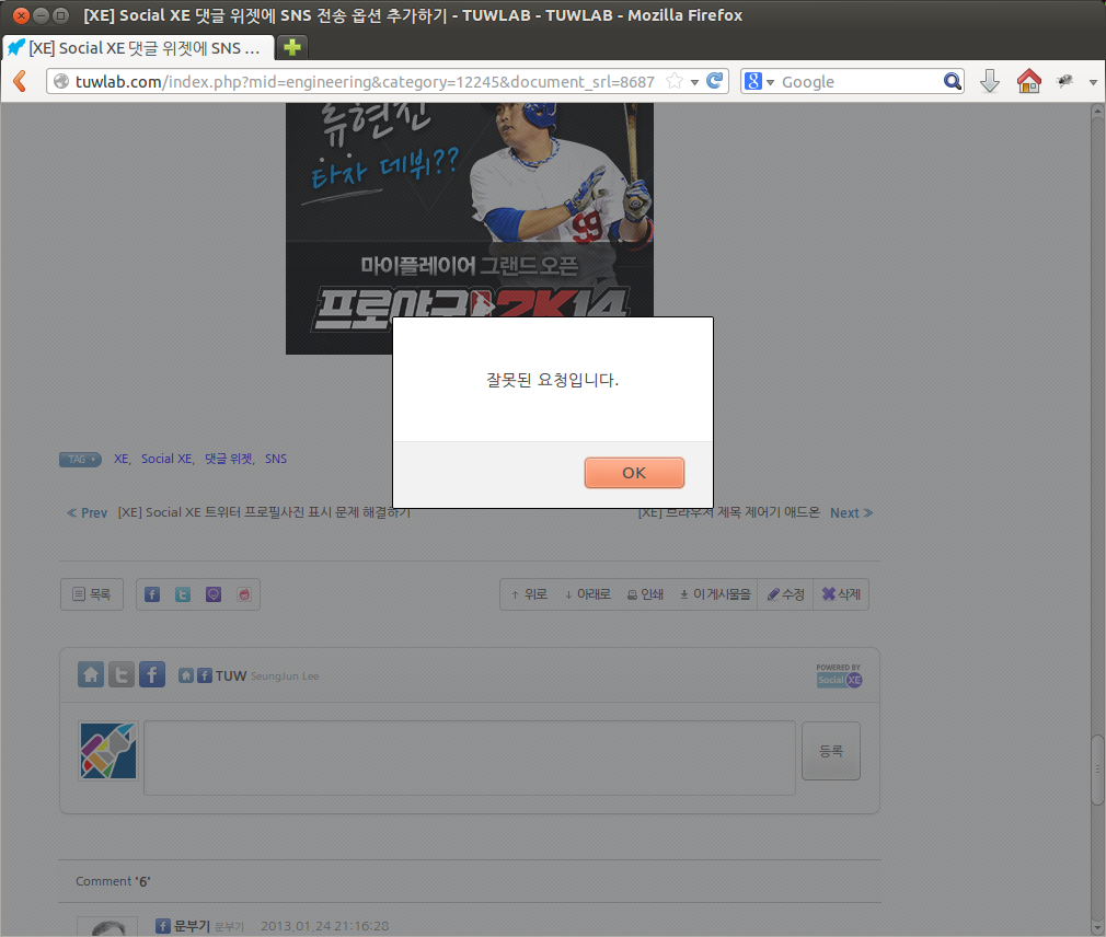 SocialXE_invalid_request_error.png