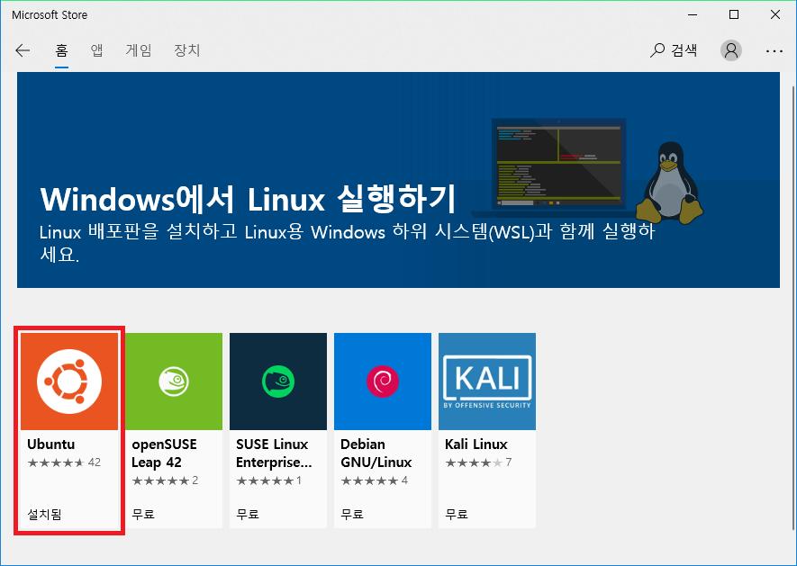 wsl install distrib.png