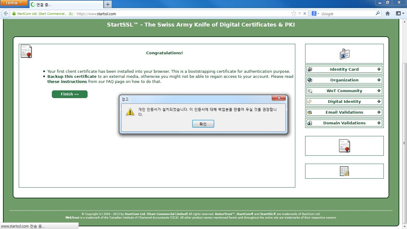 StartSSL 인증서 설치
