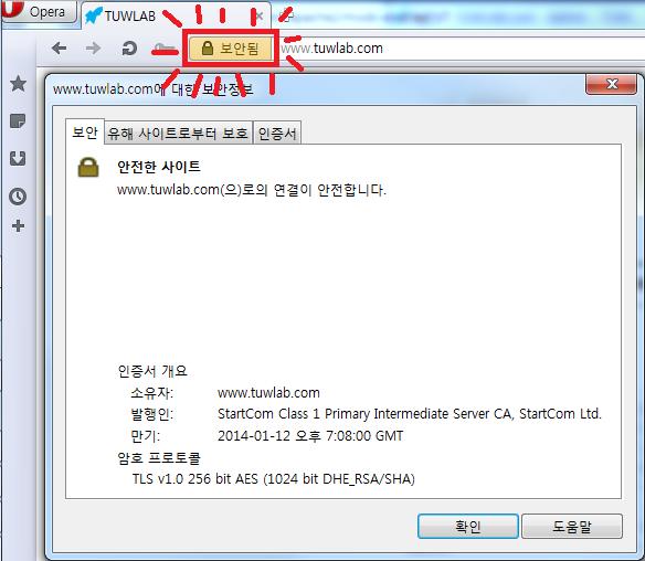 SSL/HTTPS 접속 확인