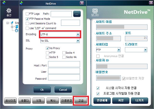 NetDrive-3.png