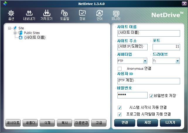 NetDrive-1.png
